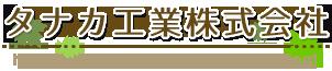 タナカ工業株式会社